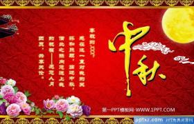 月亮牡丹月饼花边背景的中秋祝福PPT模板下载
