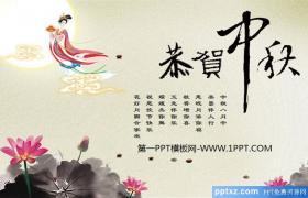 嫦娥奔月古典中国风中秋节PPT模板下载