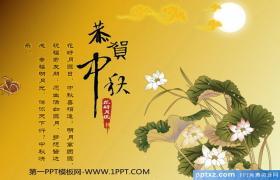 古典荷花翔云背景的中秋节PPT模板下载下载