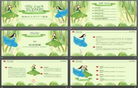 Green Fresh 38妇女节活动计划PPT模板下载