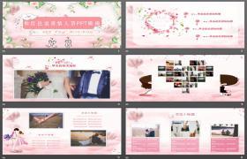情人节浪漫粉色花朵PPT模板下载