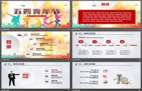 五四青年节PPT模板下载,彩色青年剪影背景