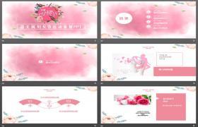 女性节计划的甜蜜动态PPT模板下载