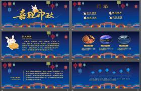 可爱卡通欢迎中秋PPT模板下载