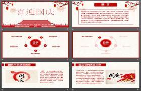 天安门背景国庆节PPT模板下载