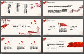 中国风电设计欢迎国庆节PPT模板下载