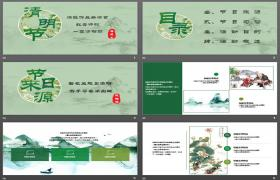 绿色古典优雅清明节PPT模板下载