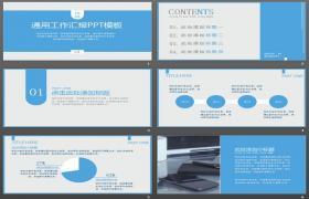 蓝色简单圆形边缘设计报告PPT模板下载