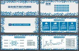 简单的蓝色马赛克框背景一般业务PPT模板下载