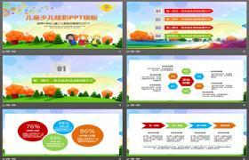 儿童节可爱卡通PPT模板下载