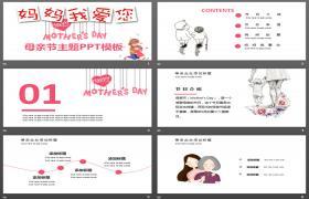 """卡通""""妈妈我爱你""""的母亲节PPT模板下载"""