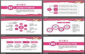 粉色卡通儿童背景儿童节PPT模板下载