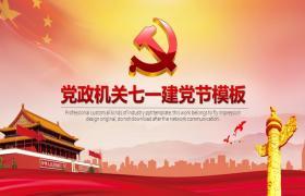 7月1日党建节PPT模板下载免费下载