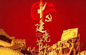 长城雕塑背景下的创始党节PPT模板下载