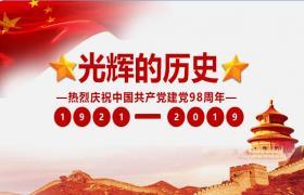 辉煌历史:庆祝中国共产党成立98周年的PPT模板下载