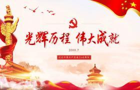 纪念中国共产党成立98周年PPT模板下载