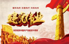 """""""伟大的党的建设事业""""热烈祝贺中国共产党成立9x周年。"""