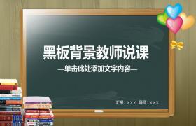 黑板背景教学课件PPT模板下载