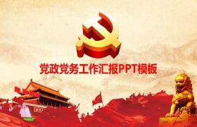大气党建党务报告PPT模板下载