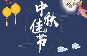 Mid-Autumn Festival Chang'e Running to the Moon PPT Template