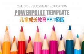 彩色铅笔头背景成长教育PPT模板下载