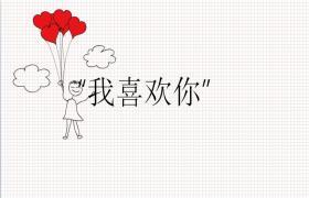 卡通手绘情人节专辑PPT模板下载