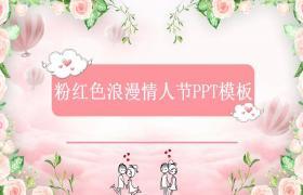可爱的粉色色情节PPT模板下载