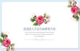 简洁清新水彩花卉背景情人节告白PPT模板下载