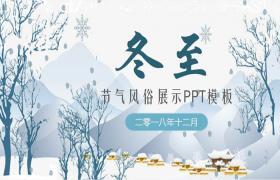 冬至节气蓝色卡通风格PPT模板