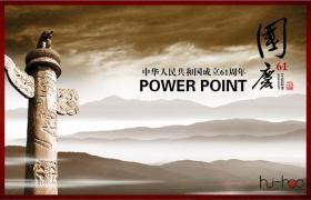 大气磅礴的水墨中国风的国庆幻灯片模板
