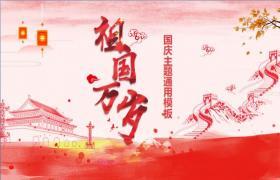 天安门背景的《祖国万岁》国庆节PPT模板