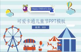 可爱的卡通游乐场 61 儿童节 PPT 模板