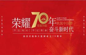 热烈庆祝建国70周年大庆PPT模板