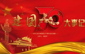 设计大气的中华人民共和国成立70周年大事记ppt模板