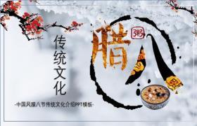 传统节日腊八节介绍PPT模板